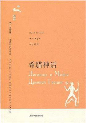 《希腊神话》库恩-PDF