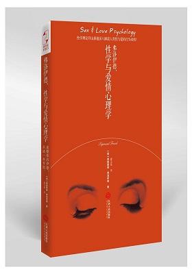 《弗洛伊德,性学与爱情心理学》西格蒙德•弗洛伊德-PDF