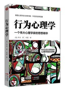 《行为心理学:一个伟大心理学家的思想精华》约翰·华生-pdf+epub+mobi+azw3
