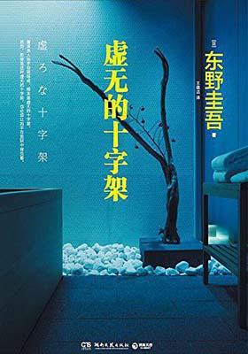 《虚无的十字架》东野圭吾(Keigo Higashino)-PDF