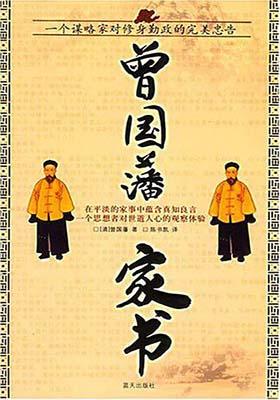 《曾国藩家书》-PDF