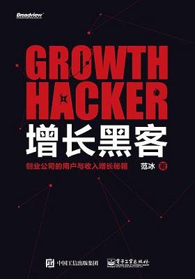《增长黑客:创业公司的用户与收入增长秘籍》范冰-pdf+mobi