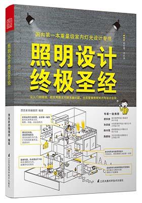 《照明设计终极圣经》(精编版)-PDF