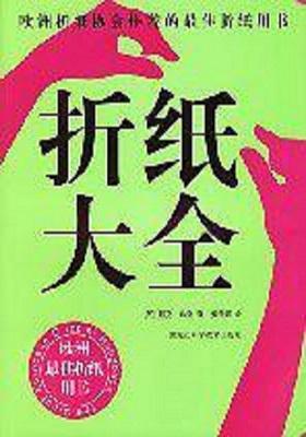 《折纸大全》(英)瑞克·比奇著.彩印版-PDF