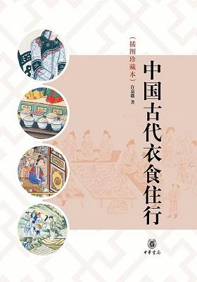 《大家小书:中国古代衣食住行》许嘉璐-pdf+epub+mobi+azw3