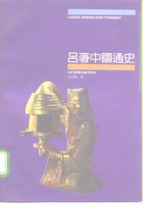 《中国通史》 吕思勉(精编版)-pdf+(多看,双色典藏版)》epub