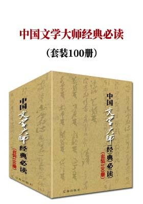 《中国文学大师经典必读(套装100册)》鲁迅 等(作者)-pdf+epub+mobi+azw3