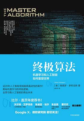 《终极算法 机器学习和人工智能如何重塑世界》(精编版)佩德罗•多明戈斯-pdf+epub+mobi+azw3