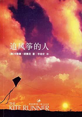 《追风筝的人》卡勒德·胡赛尼-PDF