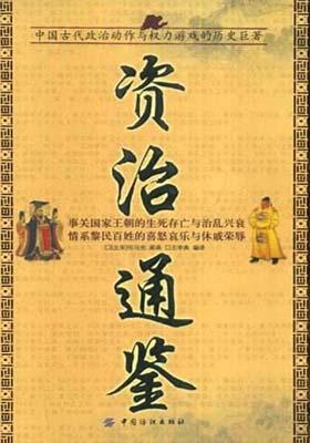 《资治通鉴》(带标签)文白对应-PDF