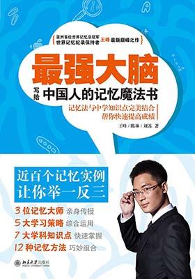《最强大脑 写给中国人的记忆魔法书 》完整版-PDF