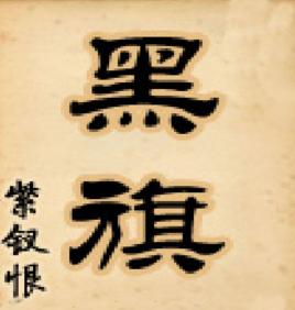 《黑旗》【全本】紫钗恨- epub