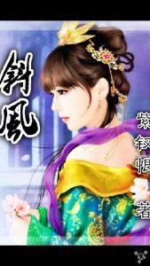 《斜风》【全本】紫钗恨 -epub