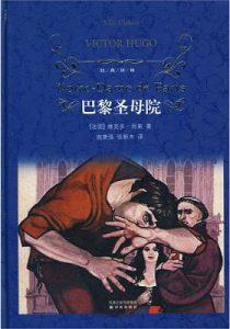 《巴黎圣母院》维克多·雨果 (作者), 施康强 (译者), 张新木 (译者)- azw3+epub+mobi
