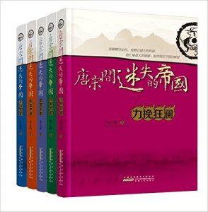 《唐宋间迷失的帝国》(套装5册)- mobi+awz3+epub