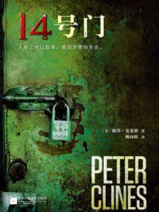 《14号门》【美】彼得·克莱斯 -epub+mobi+azw3