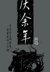 《庆余年》【全本】猫腻-epub+mobi+azw3