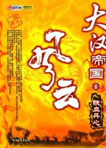 《大汉帝国风云录》猛子(作者)- epub+mobi