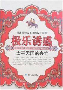 《极乐诱惑:太平天国的兴亡》赫连勃勃大王(梅毅) -mobi