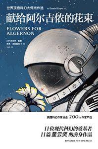 《献给阿尔吉侬的花束》丹尼尔·凯斯  -epub