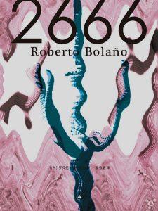 《2666》【智利】罗贝托·波拉尼奥 -epub+azw3