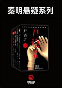 《法医秦明 (1-4)》- epub