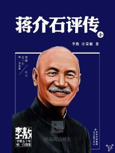 《蒋介石评传》李敖 -epub