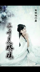 《三千美娇娘》【全本】紫钗恨- epub