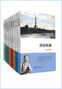 《叶永烈看世界系列(套装书全11册)》叶永烈 -mobi+azw3