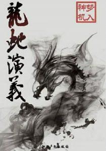 《龙蛇演义》【全本】梦入神机- epub+mobi