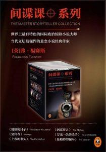 """《""""间谍课""""系列:顶级间谍的六堂课 》弗·福赛斯 (Frederick Forsyth) (作者), 姜焜 (译者)(套装共6册)- azw3"""