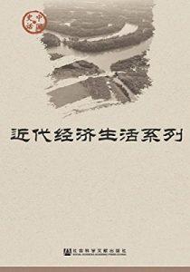 《中国史话·近代经济生活系列(套装18册)》陈廷煊 (作者), 董志凯 -mobi
