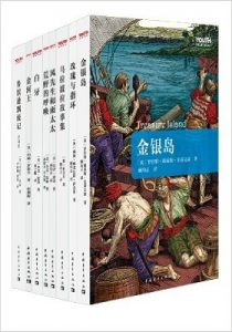 《Youth经典译丛(套装共8册)》柏吉尔 (Bruno H.Burdel) (作者), 顾均正 (译者)- epub+mobi+azw3