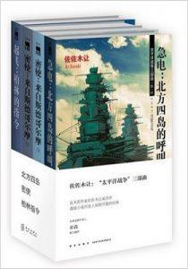 《太平洋战争三部曲》作者:佐佐木让+渊田美津雄 -uvz+pdf