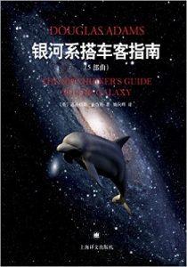 《银河系漫游指南》[英]道格拉斯·亚当斯- mobi