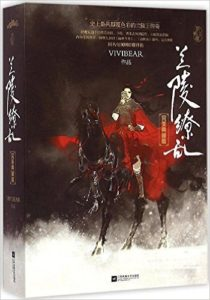 《兰陵缭乱(3册全)》Vivibear -epub
