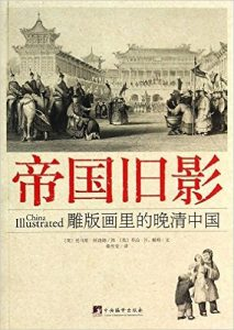 《帝国旧影:雕版画里的晚清中国》乔治·N.赖特 (George N.Wright) (作者), 托马斯·阿洛姆 (Thomas Allom) (插图作者)- mobi