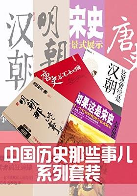 《中国历史那些事儿系列套装:明朝那些事儿(全7册)、这里曾经是汉朝(全6册)、唐史并不如烟(全5册)、如果这是宋史(全10册)》-azw3