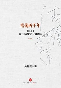 《浩荡两千年:中国企业公元前7世纪~1869年》吴晓波 (作者) -azw3+mobi