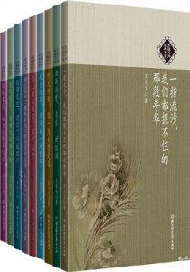 《民国大师经典书系(套装共9册) 》-epub+mobi+azw3