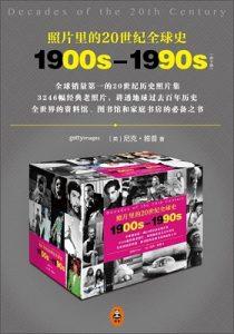 《照片里的20世纪全球史(套装共10册)》尼克·雅普 (Nick Yap) (作者), 赵思婷 (译者) -azw3