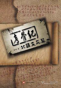 《考骨纪-北疆生死契》(精排版)张硕 -epub