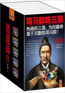 《司马懿吃三国1-5》下载- epub