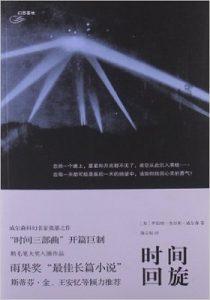 《时间回旋三部曲》(时间回旋+时间旋涡+时间轴)罗伯特•查尔斯•威尔森 (Robert Charles Wilson) (作者)- epub
