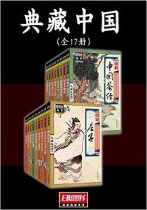 典藏中国(全17册)-azw3