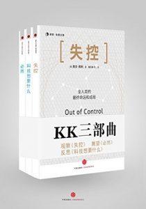 《KK三部曲(失控+科技想要什么+必然)》凯文•凯利 (作者) -azw3