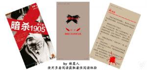 《暗杀1905三册大全集》巫童(作者)-epub+mobi+azw3