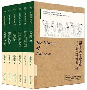 易中天中华史(1-12卷+总序0,共13册):第一部《中华根》+第二部《第一帝国》- azw3