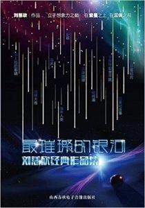 《刘慈欣科幻作品集》-epub