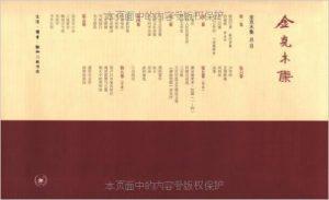 《金克木集(套装共8卷)》金克木 -azw3